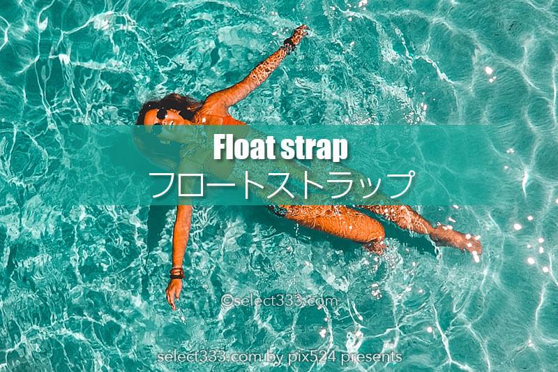 水に浮く海辺のカメラアイテムや防水グッズは海水浴での必需品!ストラップや防水ケース