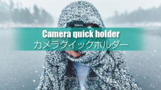 登山やフィールド撮影に!ワンタッチ着脱カメラクイックリリース!ハイキング撮影に便利