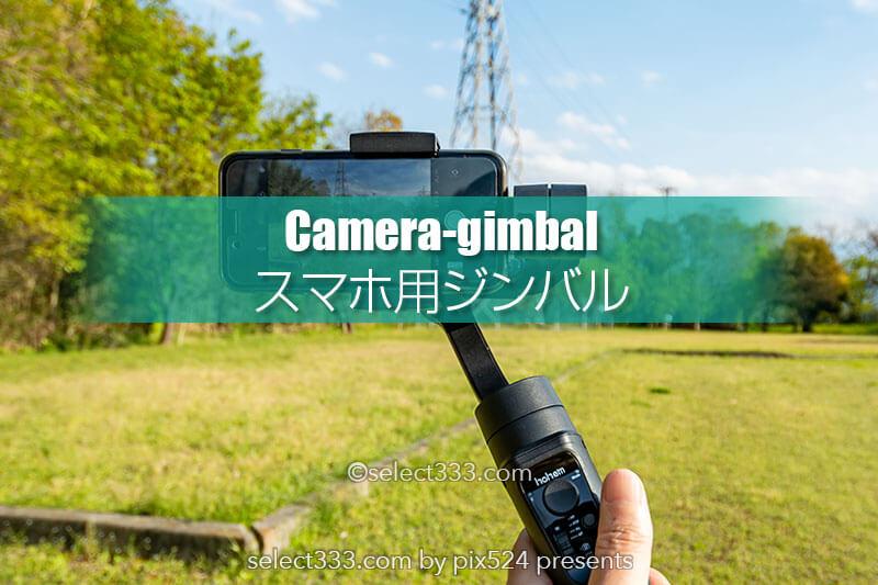手持ち動画撮影はジンバルを!スマホのスタビライザー使用感!hohem3軸ハンドヘルド