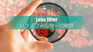 レンズフィルターの必要性は?フィルターの種類と使い分け!用途別レンズフィルター分類