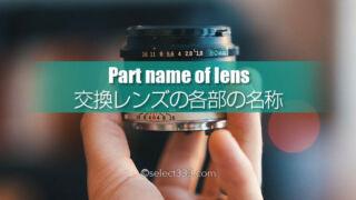 カメラレンズの部位名称!交換レンズの各部の名称を知っておこう!カメラとレンズの名称