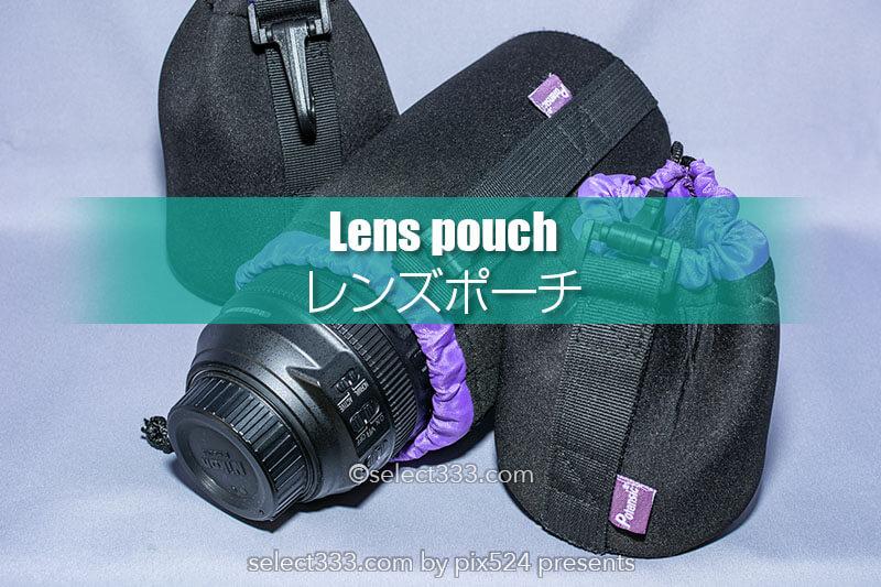 交換用カメラレンズ保護にレンズポーチ!コスパと保護性重視!交換レンズ用アイテム