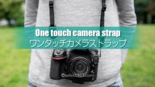 ワンタッチでカメラストラップを着脱!三脚・手持ち撮影に便利!スマホ・デジカメにも!