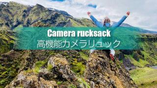 登山専用カメラリュック!高機能で本格派のお勧めカメラバッグ!登山やハイキング撮影に