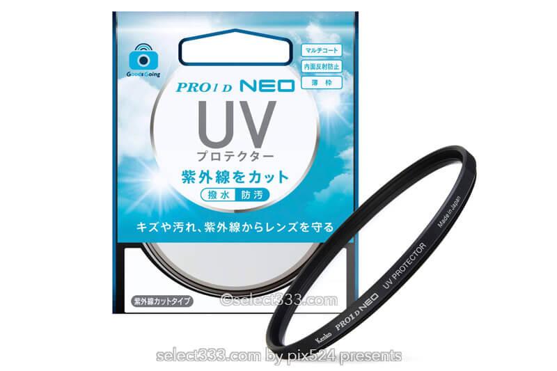 UVカットフィルター!見た目に近い撮影を!UVプロテクター!Amazon限定Kenkoフィルター