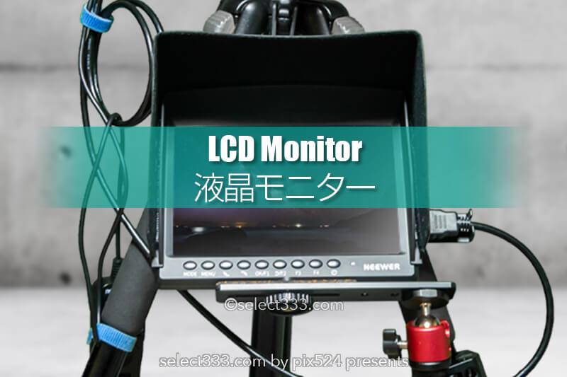 一眼レフの外付け液晶モニター!動画や三脚撮影に便利なモニター!ピントや細部の確認に