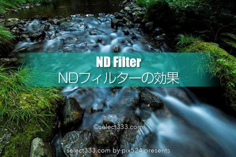 NDフィルタはいつ使う?NDの効果と種類・シチュエーション!風景写真の効果絶大フィルタ