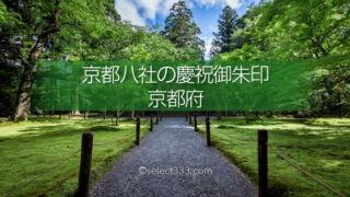 新元号慶祝御朱印を記念に!京都八社で授かる記念の慶祝御朱印!期間限定御朱印巡りに!