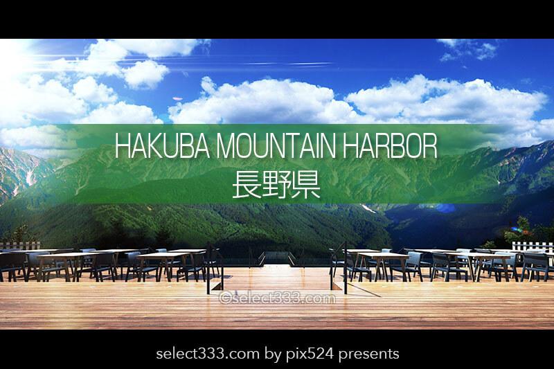 長野県白馬エリア絶景天空のテラス!HAKUBA MOUNTAIN HARBOR!星空観望会・イベント充実