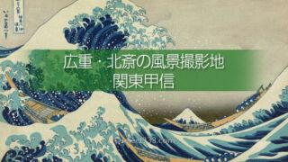 浮世絵マップで現代の風景再現を!広重・北斎の風景撮影地!富士山の見える風景撮影地