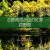 志賀高原エリア秋の水辺散策を!志賀高原の紅葉が映える池撮影!木戸池・一沼・蓮池エ