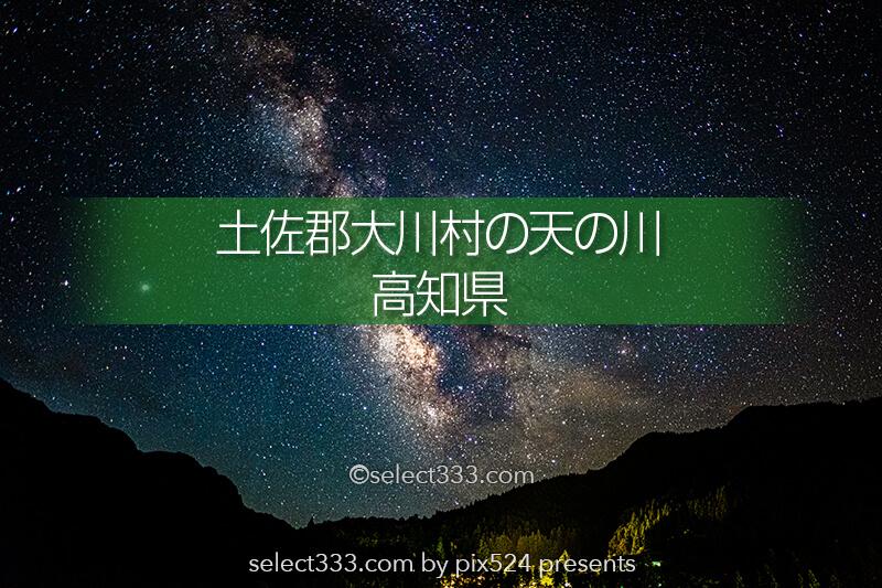 土佐郡大川村での天の川撮影!四国のど真ん中で撮る天の川!高知県の天の川銀河撮影レポ