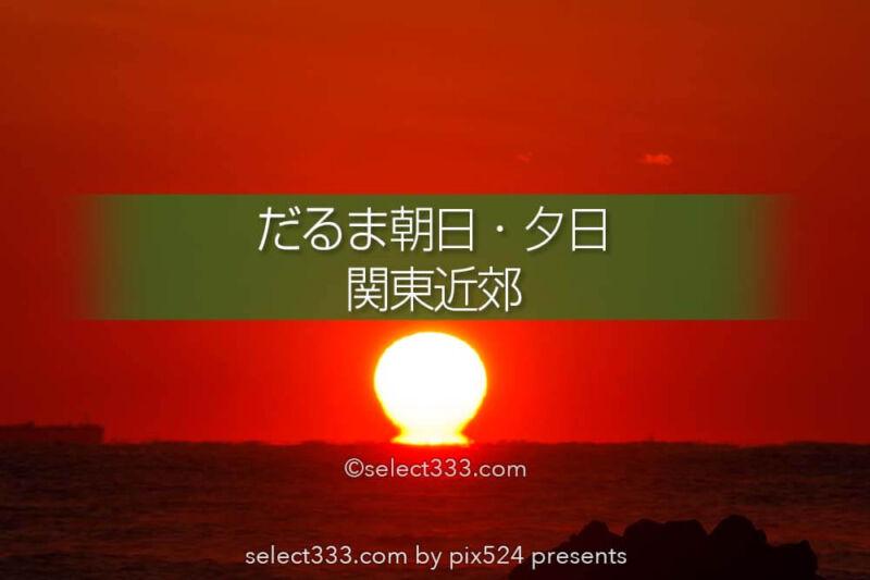 だるま朝日・だるま夕日水平線につながる太陽はいつ見える?関東近郊でだるま太陽撮影!