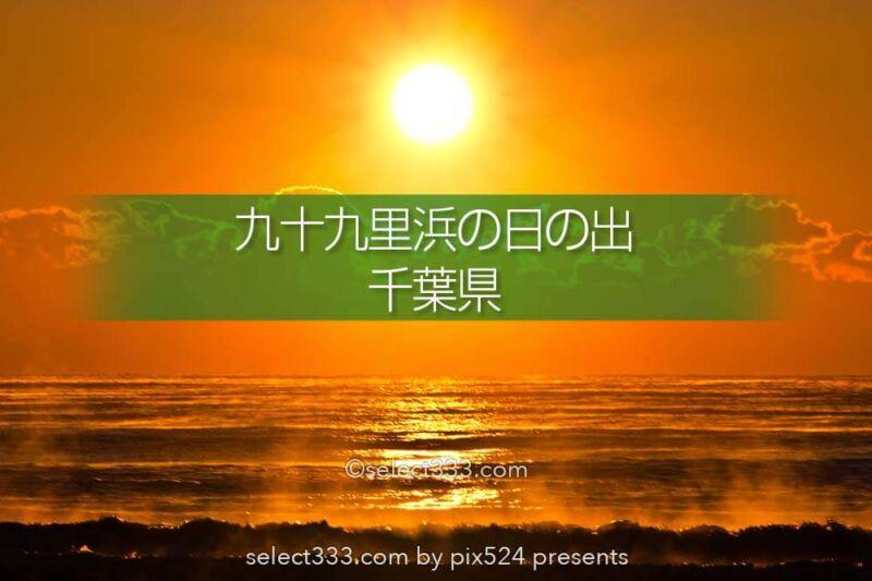 九十九里浜で朝日の撮影!ご来光スポットで海からの日の出を!初日の出スポットの波間狙い