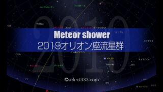 2019年版オリオン座流星群の観測と撮影攻略!10月の流星群撮影!秋の流れ星天体イベント