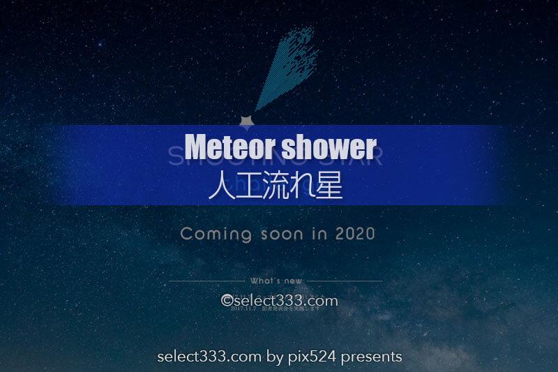 2020年X月X日の人工流星群を撮ろう!瀬戸内海上空の人工流れ星!流れ星の撮影方法は?