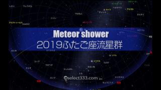 2019年版ふたご座流星群の観測と撮影方法!年末恒例の流れ星!冬の流星群の観測攻略