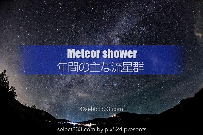流星群を撮りに行こう!年間の主な流星群の撮影観測と攻略方法!流れ星を見よう!