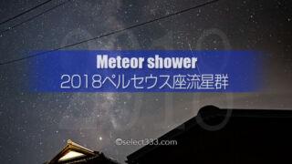 ペルセウス座流星群が見える日時と方角は?流星群を撮影しよう!2018年版観測・撮影攻略
