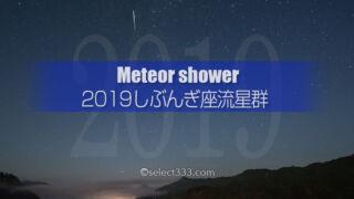 しぶんぎ座流星群観測と撮影攻略!ふたご座流星群リベンジ!新年の流星群撮影2019年版