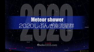 2020年しぶんぎ座流星群観測と撮影攻略!新年の流星群撮影!2020年版流星群観測撮影
