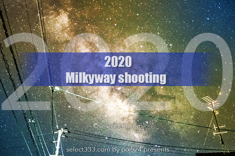 2020年月別の天の川観測・撮影!方角と日時を知り銀河の撮影!毎月違う天の川の見え方