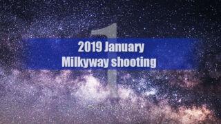 1月に見える天の川方角と時間は?1月に天の川は撮影できる?2019年版天の川撮影候補日