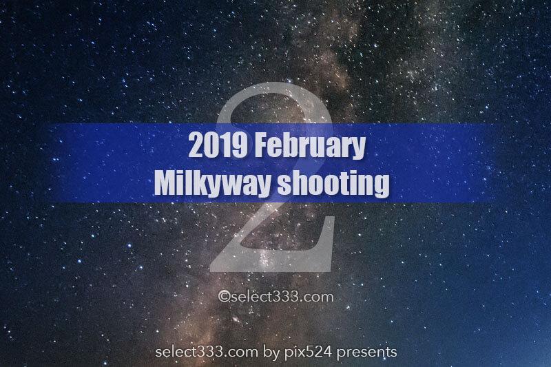 2月に見える天の川!撮れる時間と方向は?横たわる銀河撮影!2019年版天の川撮影候補日