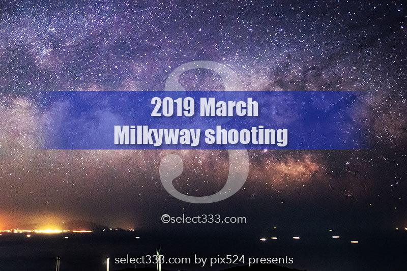 3月の天の川を撮影できる日時と方角!春の天の川を撮影しよう!2019年版天の川撮影候補日