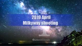 4月の天の川観測と撮影最適な日時は?春の天の川の方角と位置!2019年版天の川撮影候補日