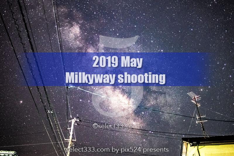 5月の天の川の方角と撮影時間は?最適日時で5月の銀河撮影を!2019年版天の川撮影候補日