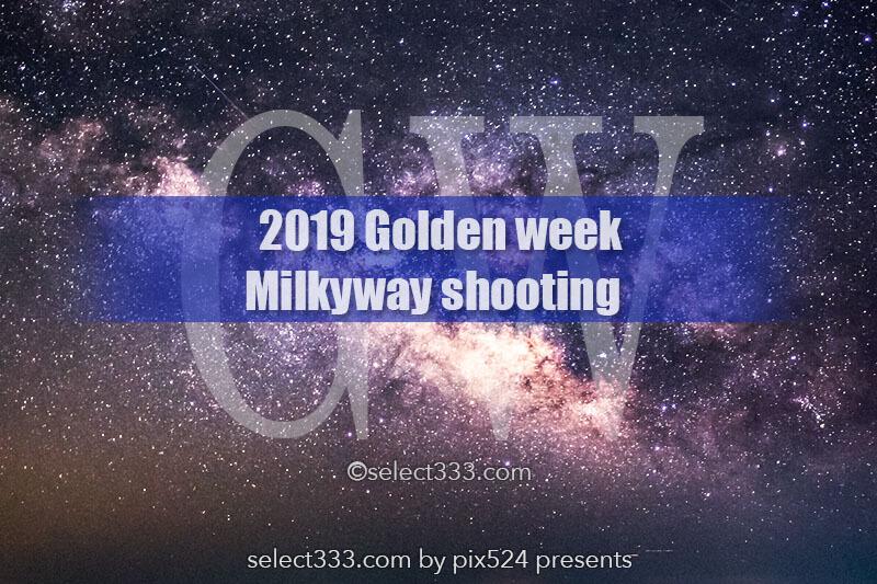 【特集】2019年GWの天の川撮影!天の川撮影に最適な大型連休!ゴールデンウィーク撮影攻略