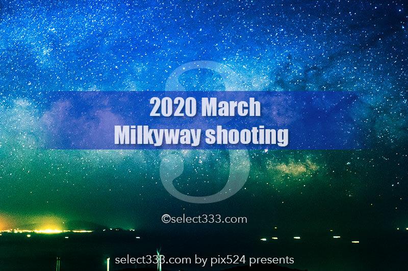 3月の天の川が見える日時と方角!3月の天の川の撮影と観測!2020年版天の川撮影候補日