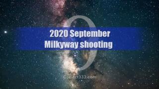9月の天の川が見える日時と方角!秋の夜空と天の川銀河撮影!2020年版天の川撮影候補