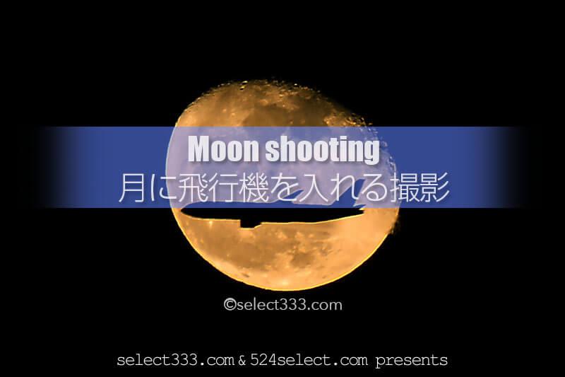 月の中に飛行機を入れる撮影方法!月を背景に飛行機のシルエット!航路と月の位置確認