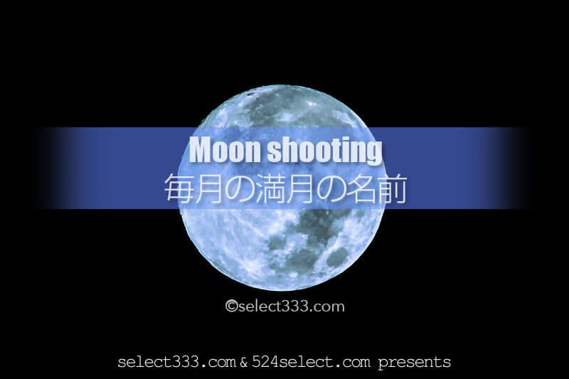 月の名前の色々!毎月の満月に名前がある?月の英名・和名!様々な月の名称のうんちく