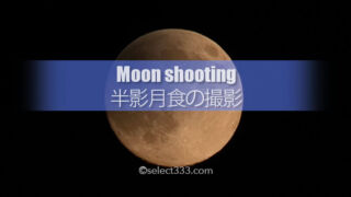 2019年1月21日半影月食を撮ろう!北海道・東北地方の月食撮影!北日本の天文現象撮影