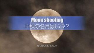 中秋の名月はいつ?中秋の名月は満月ではない?中秋と仲秋の違いは?十五夜のお月見と撮影!