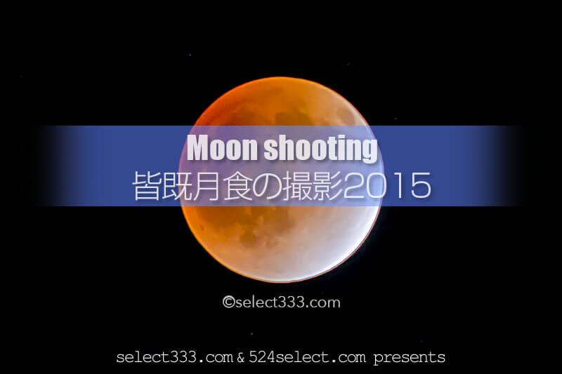 2015年4月4日の皆既月食の撮影を準備せよ![皆既月食の撮影攻略]