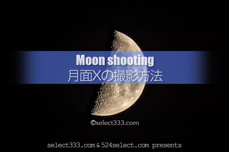月に現れるアルファベット月面X・V・L!月面エックスが見える日は?月面の文字を探そう!