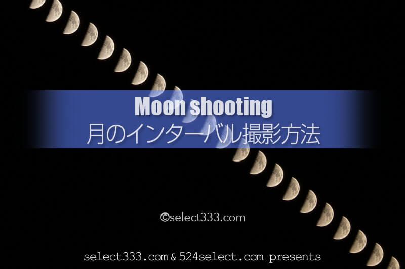 月のインターバル撮影方法とコンポジット!比較明合成の方法!間隔を調節して画像選び