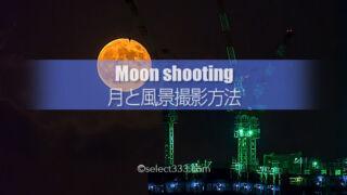 月の撮影方法〜月と風景編〜月の出と月の入り風景と月を撮影!三日月から満月まで