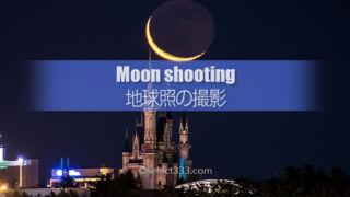 細い月が見えたら地球照を撮ってみよう!地球照の撮影方法!薄く見える満月のような月