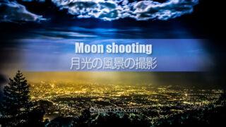 月光の風景を撮影しよう!月明かりを撮る夜の風景撮影方法は?月の見える夜は出かけよう!