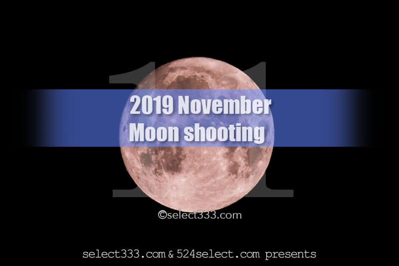 11月の月の撮影:月の満ち欠けと月の出・月の入り方角と時間!2019年版月の撮影日