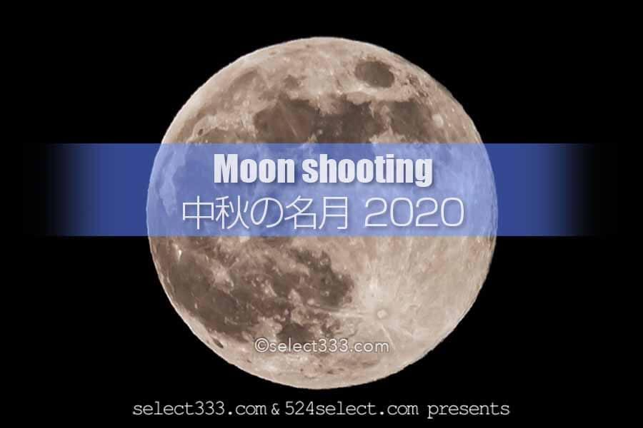 2020年中秋の名月!どこで撮る?何と撮る?満月前夜のお月見!月の出の時間と方角