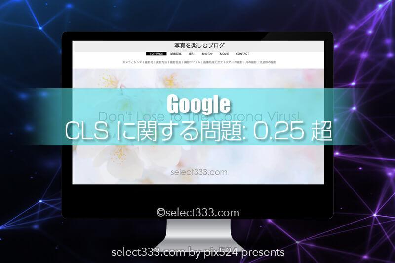 CLSに関する問題:0.25超に対処!検索順位ダウンとスピード改善!ブログのリニューアル