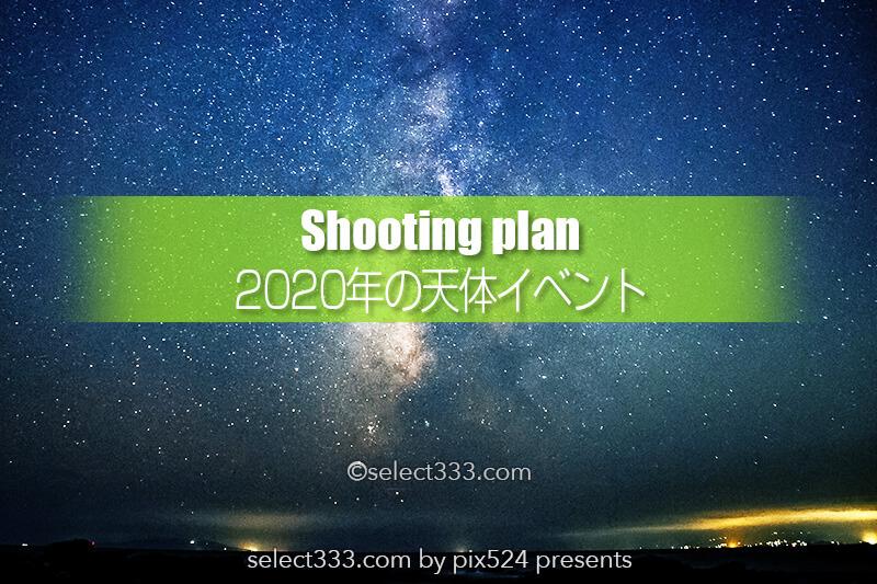 2020年版各月の天体撮影攻略索引!流星群や星空撮影計画に!2020年天体イベント