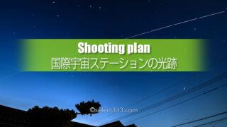 国際宇宙ステーションを撮ろう!ISSの軌跡撮影方法と撮影計画!ISS(きぼう)の現在地と撮影