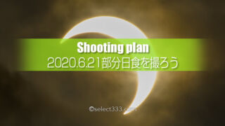 2020年6月21日の部分日食を撮ろう!部分日食の観測と撮影方法!日食撮影シミュレーション